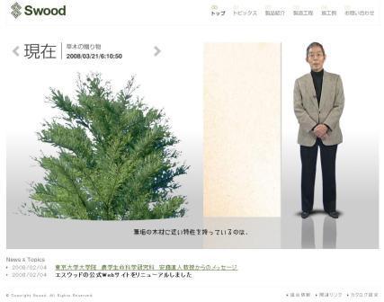 エスウッドプロジェクト 草木のおくりもの