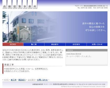 高橋建築事務所トップページ