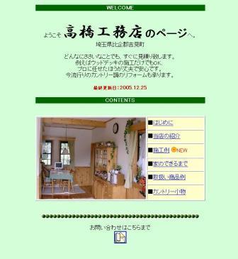 高橋工務店トップページ