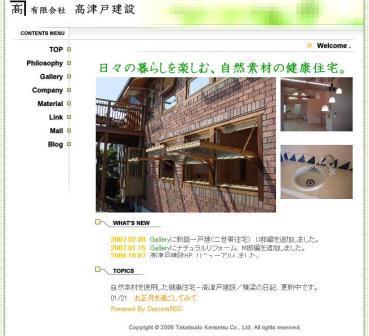 自然素材を使用した健康住宅 高津戸建設トップページ