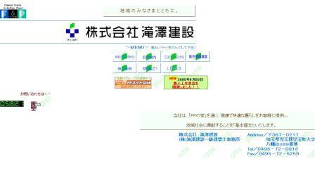 瀧澤建設トップページ