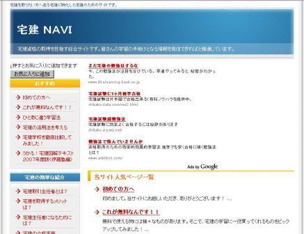 宅建資格の取得を目指す総合サイトです。宅建 NAVI