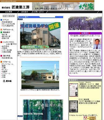 匠建築工房トップページ