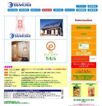 田村建設トップページ
