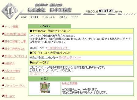 信頼と技術 田中工務店トップページ