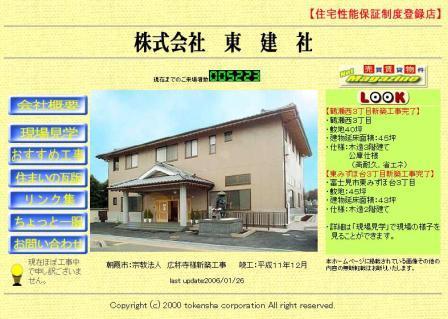 富士見市で新築注文建築・増改築工事・リフォーム工事 東建社