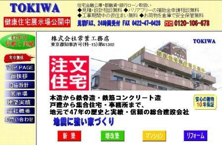 地元で47年 信頼と実績の常葉工務店 -三鷹 武蔵野トップページ