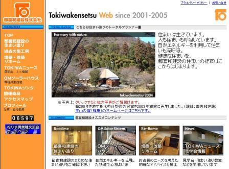 住まい造りのトータルプランナー 都喜和建設トップページ