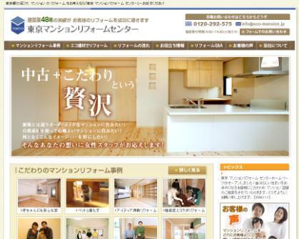 東京23区でマンションをリフォームするなら、東京マンションリフォームセンターへ