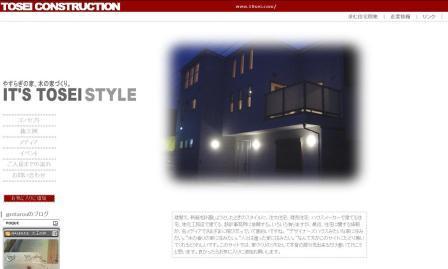 東成建設トップページ