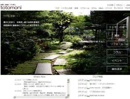 トトモニの家 totomoni~自然と健康と住まい~