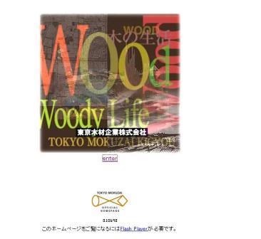 世界の木を、日本の暮らしに。 東京木材企業