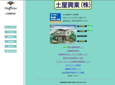 土屋興業トップページ
