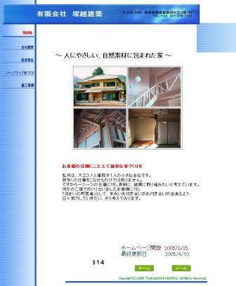 塚越建築トップページ