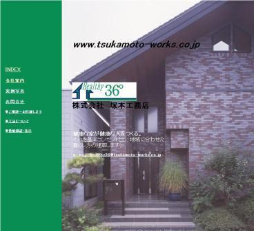塚本工務店トップページ