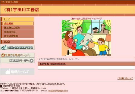 宇田川工務店トップページ