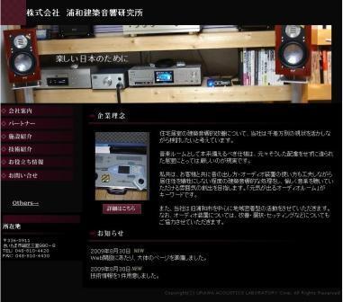 住宅のオーディオルームを改善する浦和建築音響研究所