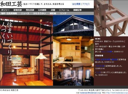 和田工芸トップページ