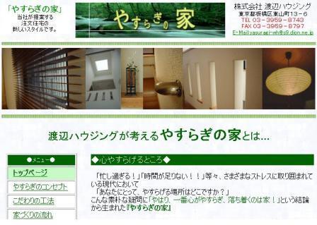 注文住宅の新しいスタイル。それが工務店である渡辺ハウジングの提案する「やすらぎの家」です。トップページ