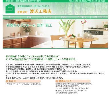 新築・リフォーム、キッチン、バリアフリー、無垢、武蔵野市 渡辺工務店トップページ
