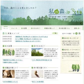 私の森.jp