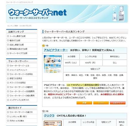 ウォーターサーバー.net