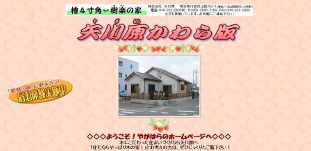 矢川原トップページ