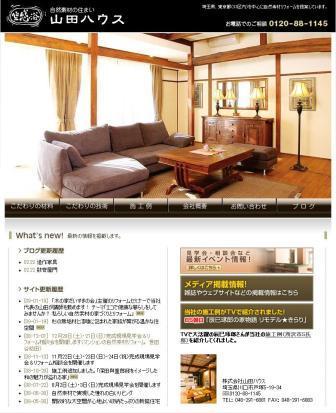 「空感浴」をコンセプトに埼玉、東京23区内を中心に自然素材リフォームを提案  山田ハウス