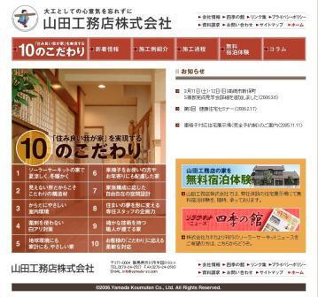 山田工務店トップページ