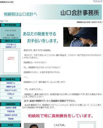 相続税は山口会計へ。相続税の専門家が安心料金で対応。対応地域は日本全国です。