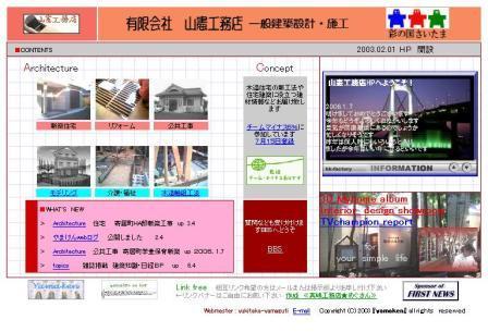 山憲工務店トップページ