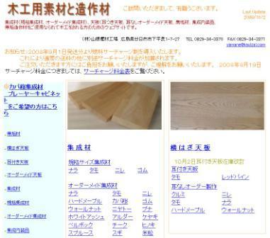 集成材と天板のことなら 山根樫材工場