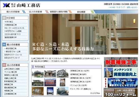 山崎工務店トップページ