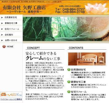 埼玉県さいたま市の自然素材住宅、新築住宅、リフォーム。 矢野工務店トップページ