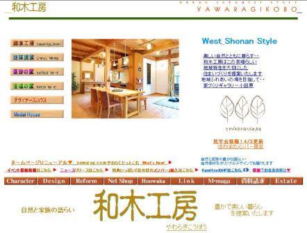 自然と家族の語らい・・やわらぎこうぼう 和木工房トップページ