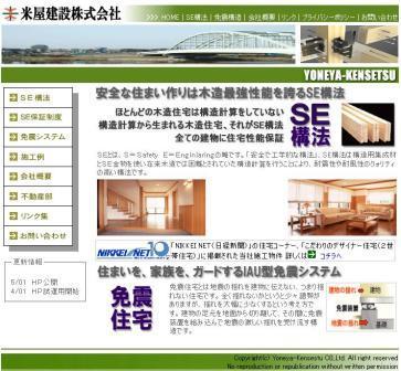 安全な住まい作りは木材最強性能を誇るSE構法 米屋建設株式会社トップページ
