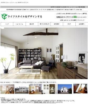 注文住宅 リフォーム リノベーション 栃木県 ヨシダクラフト