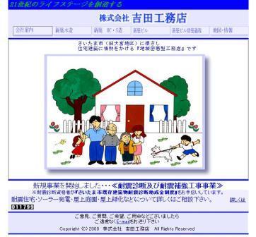 吉田工務店トップページ