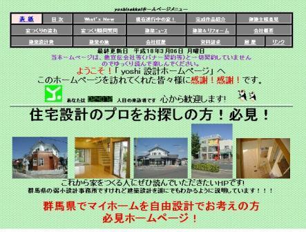 ヨシ建築設計事務所トップページ