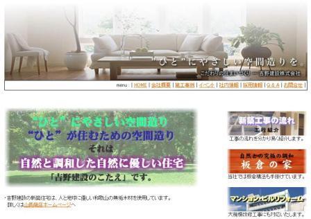 吉野建設トップページ