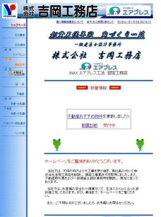 吉岡工務店トップページ