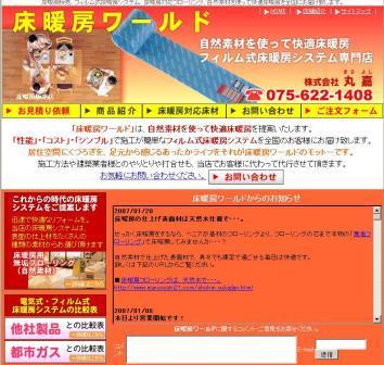 自然素材を使って快適床暖房 床暖房ワールドトップページ