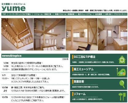 夢・建築工房トップページ