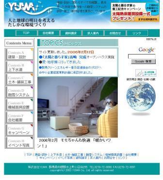 YUWAトップページ