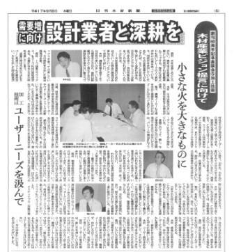 日刊木材新聞9月8日付け記事 その2