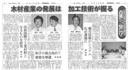 日刊木材新聞9月8日付け記事 その1