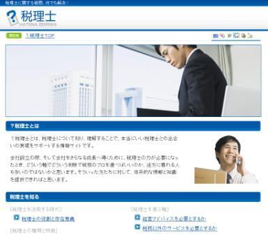 ?税理士とは、税理士について知り、理解することで、本当にいい税理士との出会いの実現をサポートする情報サイトです。