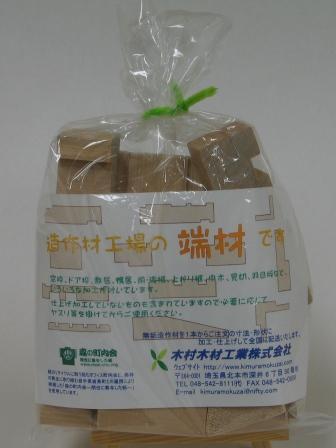 森の町内会「間伐に寄与した紙」を説明書きに使用しました。ジャパンホームショー2006出展時に来場者に持ち帰っていただいた造作材の端材です。